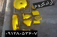 تولیدکننده دستگاه ابکاری/مخملپاش/چاپ آبی/02156571305