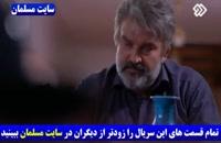 سریال پدر قسمت بیست و یکم 21 - لینک دانلود در توضیحات زیر ویدیو