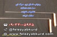 قیمت کیت ردیاب طلا 09034005945