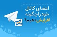 دانلود برنامه اد ممبر گروه تلگرام