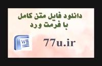 پایان نامه در مورد تأثیر فناوری اطلاعات بر توسعه استراتژی منابع انسانی و فرآیندهای آنها در خصوص کارکنان شرکت آب و فاضلاب روستایی استان کرمانشاه