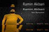 دانلود آهنگ جدید و زیبای رامین اکبری با نام سن آیریسینین