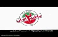 قسمت 20 سریال ساخت ایران 2 /قسمت بیستم سریال ساخت ایران /ساخت ایران 2 قسمت 20