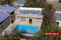 خرید و فروش باغ ویلا در خوشنام ملارد کد 1223