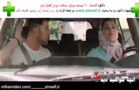 سریال ساخت ایران با کیفیت 480 /دانلود ساخت ایران 2 قسمت 20کامل /قسمت 20 ساخت ایران 2
