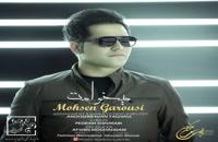 آهنگ میخوامت از محسن گروسی(پاپ)