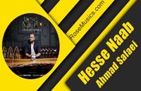 آهنگ حس ناب احمد صفایی