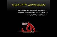 آموزش html صفر تا صد.