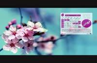 دانلود تقویم های دسکتاپی زیبا سال 97 /لینک درتوضیحات