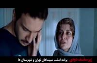 دانلود فیلم زیر سقف دودی بدون سانسور /لینک در توضیحات