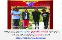 ساخت ایران 2 قسمت 11 | دانلود قسمت یازدهم فصل دوم ساخت ایران ( دانلود قانونی )(غیر رایگان)'