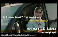 قسمت 20 ساخت ایران 2 کامل / دانلود ساخت ایران 2 قسمت 20 بیست