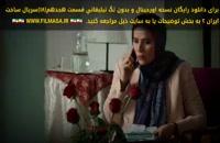 قسمت 18 ساخت ایران 2 با کیفیت Full HD | قسمت هجدهم سریال ساخت ایران فصل دوم | (رایگان) (کامل)