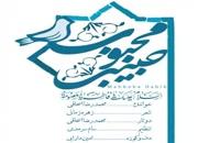 محمدرضا اسحاقی آهنگ محبوب حبیب