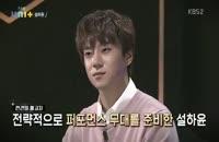 قسمت دوم برنامه تلویزیونی کره ای  The Unit 2017