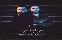 Ribar Band Migzari Ke Chi