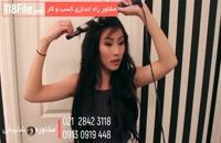 بهترین آموزش اکستنشن مو با روشهای ساده-www.118file.com