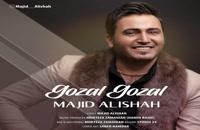 Majid Alishah Gozal Gozal