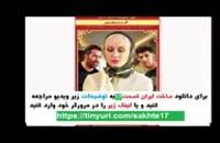 سریال قسمت 17 ساخت ایران 2 ( قسمت هفدهم فصل دوم ساخت ایران )