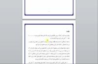 گزارش تخصصی مستخدم مدرسه - 20 صفحه