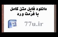 پایان نامه تاثیر تبلیغات آنلاین بر رفتار خرید مصرف کنندگان ایرانی و ارائه راهکارهایی جهت بهبود ...