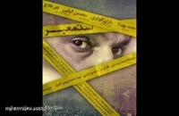 دانلود فیلم سد معبر با کیفیت ۱۰۸۰p - سیما دانلود دات آی آر - دانلود فیلم ایرانی