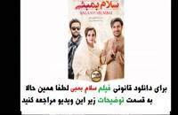 دانلود فیلم سینمایی سلام بمبئی دوبله فارسی / دانلود فیلم سلام بمبئی 1080p / دانلود فیلم سلام بمبئی