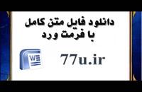 دانلود پایان نامه ارشد: ارزیابی عملکرد امور مالیاتی استان آذربایجان غربی براساس کارت امتیازی متوازن در سال 13...