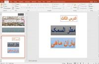 پاورپوینت درس سوم عربی پایه دهم تجربی و ریاضی
