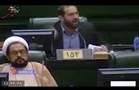 خشنترین تشکر در تاریخ مجلس