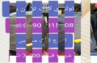 خرید عمده کوله پشتی دانشجویی تهران بگ09905815808