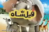 دانلود انیمیشن ایرانی The Elephant King 2017 با دوبله فارسی
