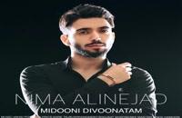 آهنگ میدونی دیوونتم از نیما علی نژاد(پاپ)
