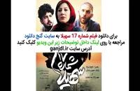 دانلود فیلم شماره 17 سهیلا (کامل و بدون سانسور)