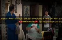 دانلود کامل قسمت 18 ساخت ایران 2 (رایگان) | لینک رایگان ساخت ایران 2 قسمت 18 بدون سانسور | قسمت هجدهم ساخت ایران