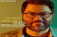 دانلود آهنگ تا ابد عاشقتم از امیرحسین نوشالی به همراه متن ترانه