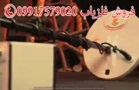 فلزیاب کرمانشاه-فلزیاب شیراز-فلزیاب اصفهان-فلزیاب تهران-فلزیاب بوشهر- 09917579020
