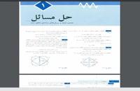 کتاب رهیافت حل مسئله در مدارهای الکتریکی محمود دیانی
