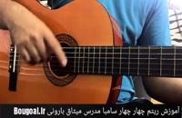 آکورد آهنگ چیزی نگو رضا صادقی