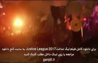 دوبله فارسی فیلم لیگ عدالت Justice League 2017