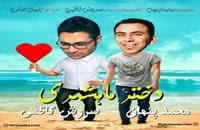 دانلود آهنگ محمد پنهان دختر ماهشهری (Mohammad Penhan Dokhtare Mahshahri)