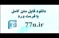دانلود متن کامل پایان نامه ها با موضوع اسناد خلاف واقع