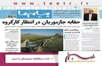 نشریات منتشر شده در چهارم بهمن 97