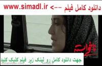 دانلود فيلم ناخواسته با حجم کم - فیلم - سینمایی - فیلم ناخواسته