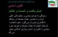 آشنایی با قوانین جمهوری اسلامی ایران/6