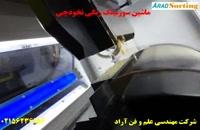 ماشین سورتینگ رنگی خشکبار - سورت رنگی  نخودچی- شرکت مهندسی آراد - 02156236956