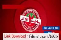 ساخت ایران 2 قسمت 18 / قسمت هجدهم سریال ساخت ایران 2 / قسمت 18 ساخت ایران 2 / Full HD 480p