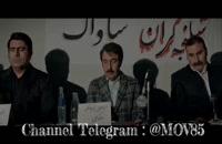 دانلود رایگان فیلم مصادره کانال تلگرام ما : MOV85@