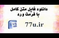 پایان نامه:در مورد بررسی رابطه بین جامعه پذیری سازمانی و تعهد سازمانی در میان کارکنان اداره صنعت، معدن و تجارت استان کرمانشاه