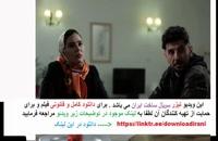 سریال ساخت ایران 2 قسمت 14 / دانلود قسمت چهاردهم ساخت ایران 2